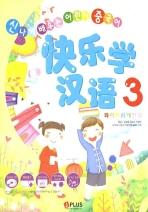 콰이러쉬에한위. 3: 신나게 배우는 어린이 중국어