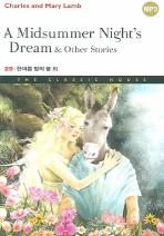 한여름 밤의 꿈 외 (A MIDSUMMER NIGHT'S DREAM & OTHER STORIES)