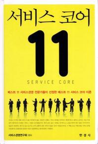 서비스 코어 11