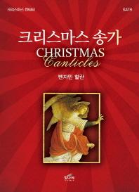 SATB 크리스마스송가(Christmas Canticles)