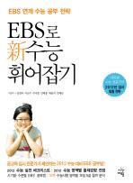 EBS로 신수능 휘어잡기