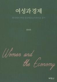 여성과 경제
