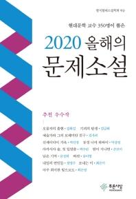 올해의 문제소설(2020)