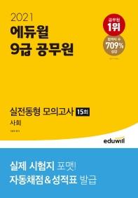 에듀윌 사회 실전동형모의고사 15회(9급 공무원)(2021)