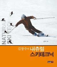 김창수의 내츄럴 스키테크닉