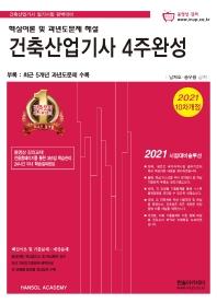 건축산업기사 4주완성 핵심이론 및 과년도문제해설(2021)