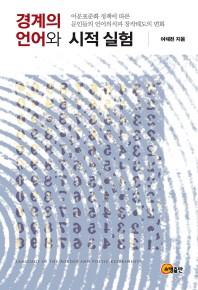 경계의 언어와 시적 실험