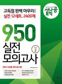 시나공 토익 950 실전 모의고사 시즌2(12회분, 2400제)
