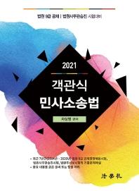 객관식 민사소송법(2021)