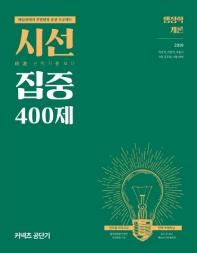 커넥츠 공단기 시선집중 400제 행정학개론(2019)