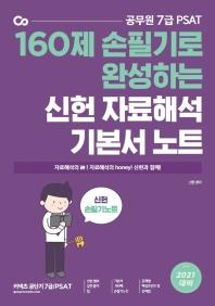 160제 손필기로 완성하는 신헌 자료해석 기본서 손필기 노트(2021)
