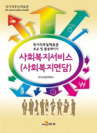 사회복지서비스(사회복지면담)