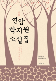 연암 박지원 소설집
