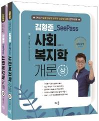 2022 김형준 SeePass 사회복지학개론 세트