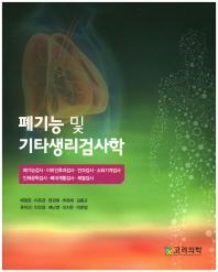 폐기능 및 기타생리검사학