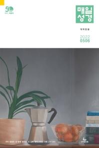 매일성경(본문수록)(개역한글)(2021년 5/6월호)