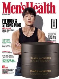 맨즈헬스(Mens Health Korea)(2019년 12월호)