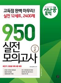[epub3.0]시나공 토익 950 실전 모의고사 시즌2 (12회분)