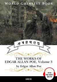'낸터킷의 아서 고든 핌의 이야기' 외  애드거 앨런 포 7편 모음 3집(The Works of Edgar Allan Poe, Volum