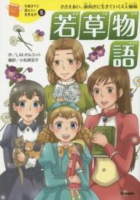 若草物語 ささえあい,前向きに生きていく4人姉妹