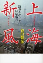 上海新風 路地裏から見た經濟成長