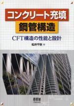 コンクリ―ト充塡鋼管構造 CFT構造の性能と設計
