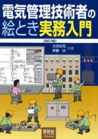 電氣管理技術者の繪とき實務入門