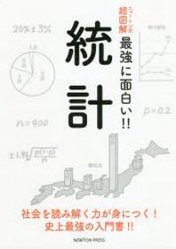 統計 社會を讀み解く力が身につく!史上最强の入門書!!