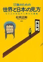 17歲のための世界と日本の見方 セイゴオ先生の人間文化講義
