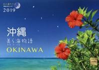 カレンダ- '19 沖繩 美ら海物語