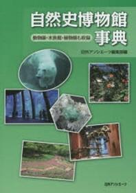 自然史博物館事典 動物園.水族館.植物園も收錄