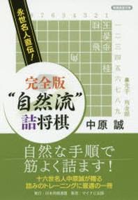 """""""自然流""""詰將棋 永世名人直傳!"""