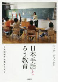 日本手話とろう敎育 日本語能力主義をこえて