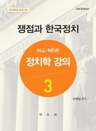 ALL-NEW 정치학 강의. 3: 쟁점과 한국정치