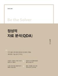 Be the Solver 정성적 자료 분석(QDA)