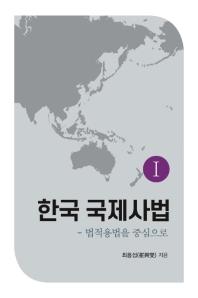 한국 국제사법. 1