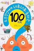 초등학생에게 너무너무 놀라운 100가지