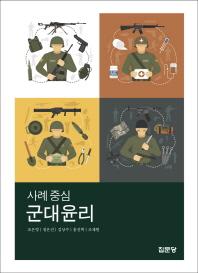 사례 중심 군대윤리