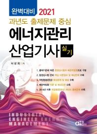 에너지관리산업기사 실기(2021)