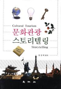 문화관광 스토리텔링