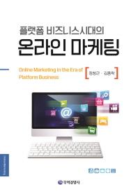 플랫폼 비즈니스 시대의 온라인 마케팅