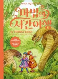 마법의 시간여행. 45: 타지마할의 킹코브라