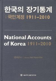 한국의 장기통계:국민계정 1911-2010