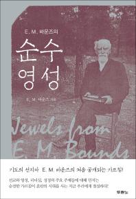 E. M. 바운즈의 순수 영성