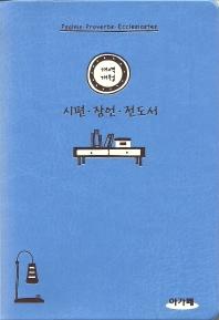 시편.잠언.전도서(스카이블루/소/개역개정/단본/무지퍼)