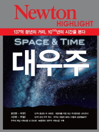 Space Time 대우주