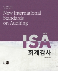 NEW ISA 회계감사(New International Standards on Auditing 2021)