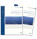 한국 수산지 세트