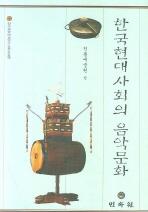 한국현대사회의 음악문화
