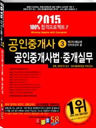 공인중개사. 3  공인중개사법 중개실무(2015)